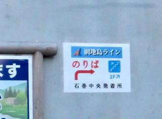 ishinomaki_chuo_06.jpg